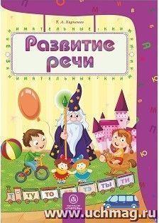 Развитие речи: сборник развивающих заданий для детей 4-5 лет