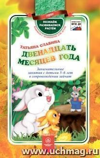 Двенадцать месяцев года: занимательные занятия с детьми 5-6 лет в сопровождении зайчат