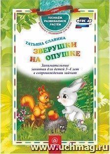 Зверушки на опушке: занимательные занятия для детей 3-4 лет в сопровождении зайчат