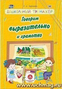 Говорим выразительно и грамотно: сборник развивающих заданий для детей дошкольного возраста