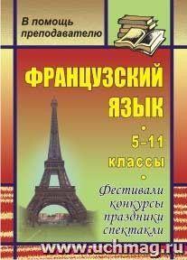 Французский язык. 5-11 классы: фестивали, конкурсы, праздники, спектакли