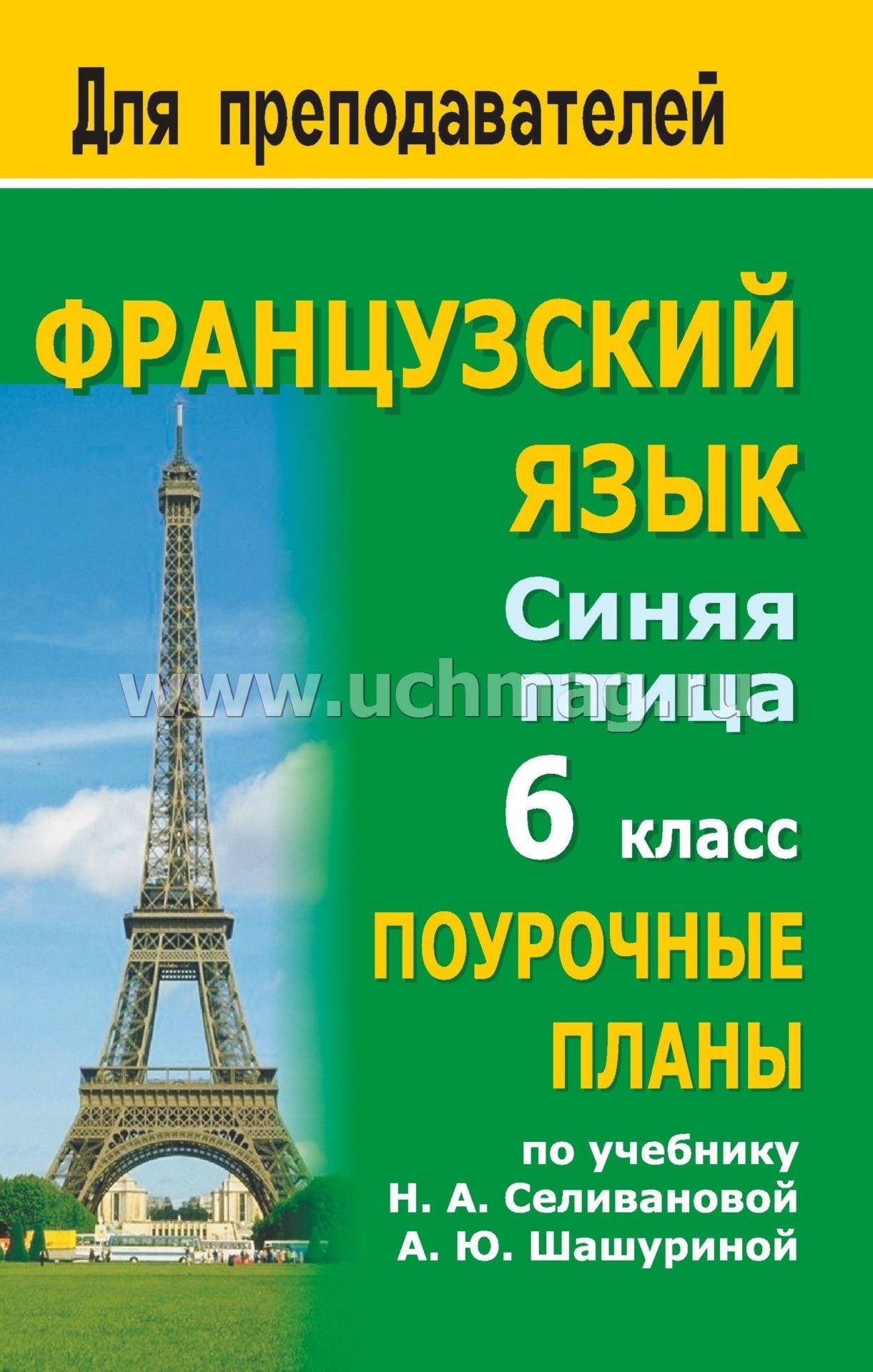 Текст из учебника по французскому языку н а селиванова а ю шашурина 7класса