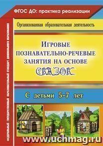 Игровые познавательно-речевые занятия на основе сказок с детьми 5-7 лет