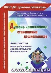 Духовно-нравственное становление дошкольников: конспекты непосредственно образовательной деятельности