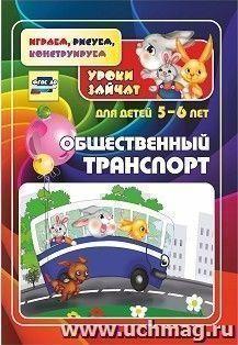 Общественный транспорт. Уроки зайчат: развивающие задания для детей 5-6 лет