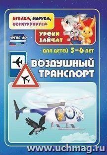 Воздушный транспорт. Уроки зайчат: развивающие задания для детей 5-6 лет