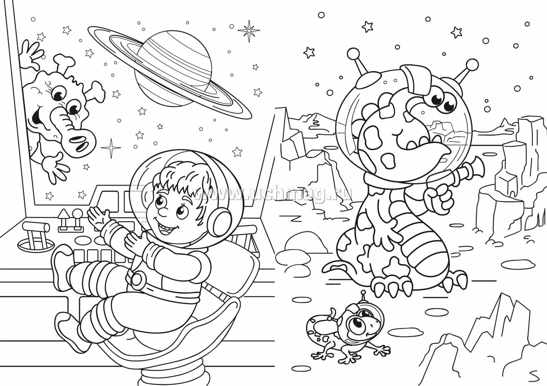 """Книжка-раскраска """"Загадочный космос"""": для детей 5-8 лет ..."""