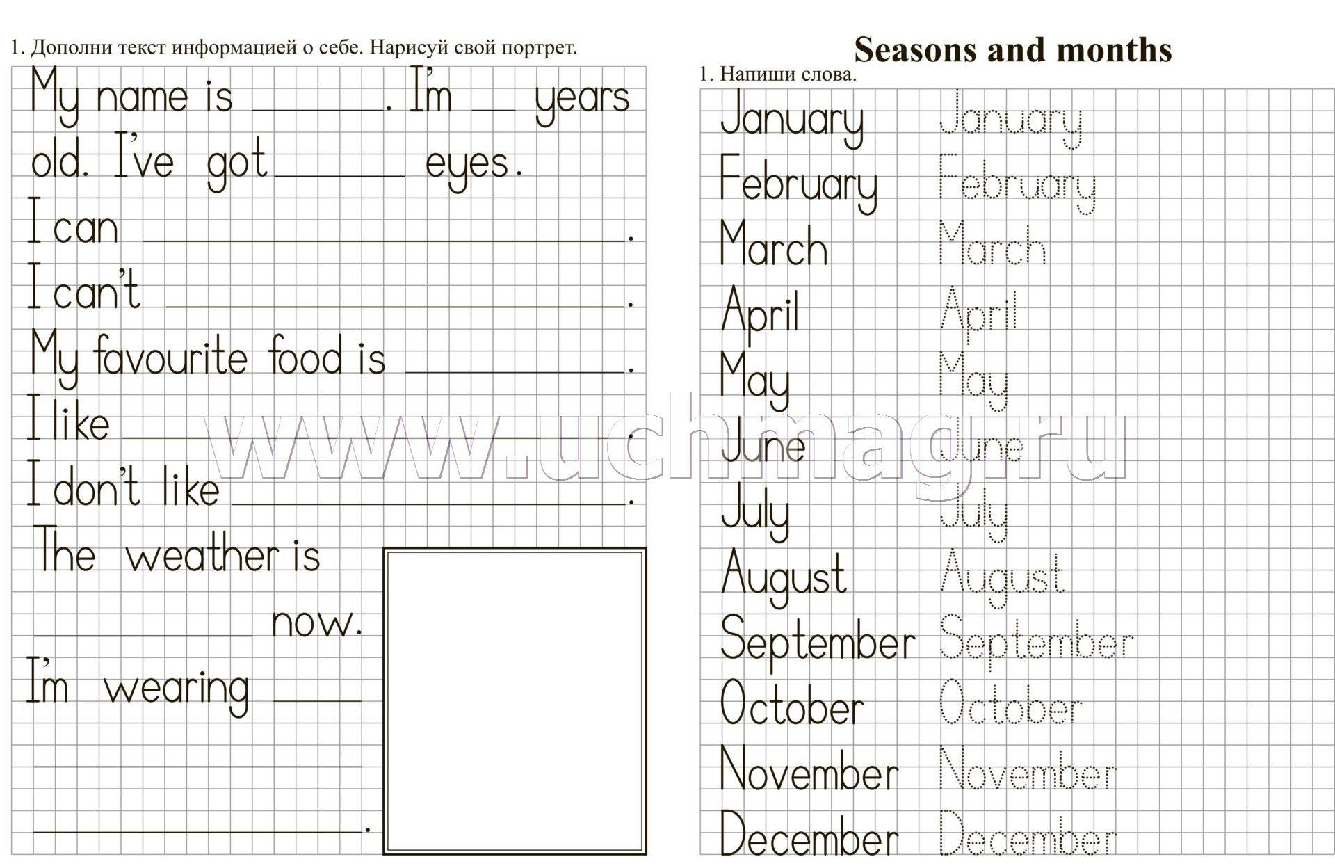 Названия времен и месяцев года в английском языке | 1245x1920