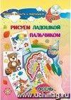 Рисуем ладошкой и пальчиком. Игры-занятия. 3-4 года. Осень. Альбом для рисования и творчества. Диск с интерактивными сказочными путешествиями по стране рисования