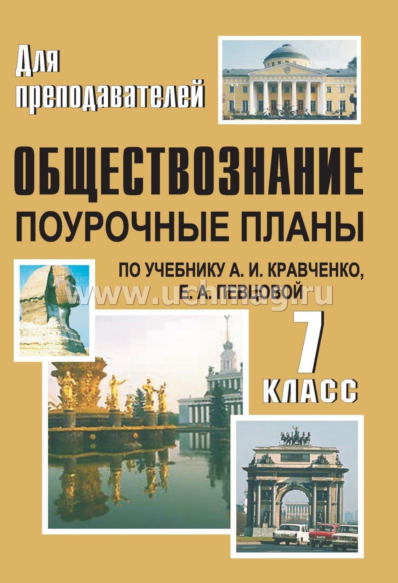 Поурочные планы обществознание по учебнику а.и кравченко 7 класс скачать