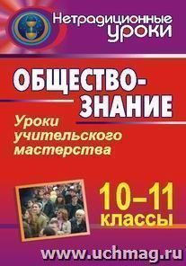Обществознание. 10-11 кл.  Уроки учительского мастерства