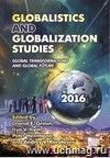 Globalistics and Globalization Studies: Global Transformations and Global Future. Yearbook