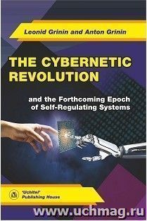 The Cybernetic Revolution and the Forthcoming Epoch of Self-Regulating Systems — интернет-магазин УчМаг