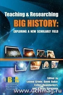 Teaching & Researching Big History: Exploring a New Scholarly Field — интернет-магазин УчМаг