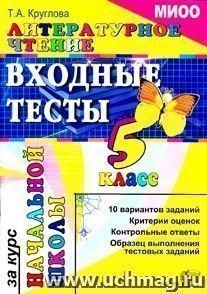 Литературное чтение: входные тесты за курс начальной школы: 5 класс
