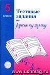 Тестовые задания для проверки знаний учащихся по русскому языку: 5 класс.