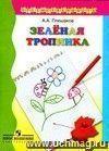 Зеленая тропинка: учебное пособие для подготовки детей к школе
