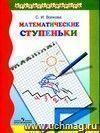 Математические ступеньки: учебное пособие для подготовки детей к школе.