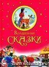 Волшебные сказки. Детская подарочная книга для детей дошкольного и младшего школьного возраста.