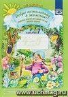Добро пожаловать в экологию! Рабочая тетрадь для детей 4 - 5 лет в 2-х частях. Средняя группа. Ч. 1. (Библиотека программы  Детство ).