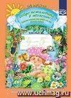 Добро пожаловать в экологию! Рабочая тетрадь для детей 4 - 5 лет в 2-х частях. Средняя группа. Ч. 2. (Библиотека программы  Детство ).