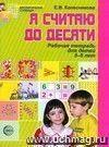 Я считаю до 10. Рабочая тетрадь для выполнения заданий по книге  Математика для детей 5 - 6 лет .