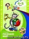 Познаю мир: я во всем люблю порядок. Развивающая книга для детей среднего дошкольного возраста. (Библиотека программы  Радуга ).