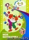 Моя математика. Развивающая книга для детей 4 - 5 лет. (Библиотека программы  Радуга ).
