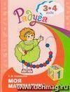 Моя математика. Развивающая книга для детей младшего дошкольного возраста. (Библиотека программы  Радуга ).