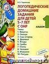 Логопедические домашние задания для детей 5 - 7 лет с ОНР. Альбом 1.