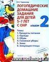 Логопедические домашние задания для детей 5 - 7 лет с ОНР. Альбом 2.
