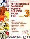 Логопедические домашние задания для детей 5 - 7 лет с ОНР. Альбом 3.