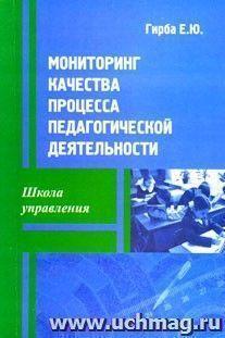 Мониторинг качества процесса педагогической деятельности. Учебно-методическое пособие.
