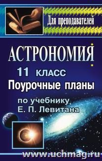 Астрономия. 11 кл.: поурочные планы по уч. Е. П. Левитана