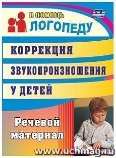 Коррекция звукопроизношения у детей: речевой материал