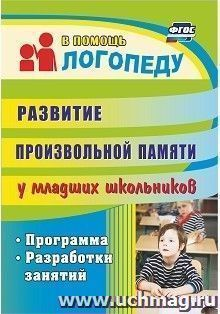 Развитие произвольной памяти у младших школьников: программа, разработки занятий