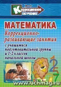 Математика: коррекционно-развивающие занятия с учащимися подготовительной группы и 1-2 классов начальной школы