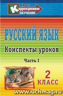 Русский язык. 2 класс: конспекты уроков. Часть I