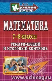 Математика. 7-8 классы: тематический и итоговый контроль