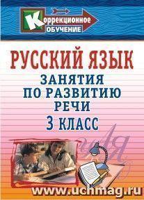 Русский язык. 3 класс: занятия по развитию речи