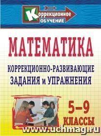 Математика. 5-9 классы: коррекционно-развивающие задания и упражнения