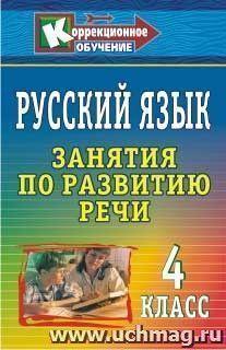 Русский язык. 4 класс: занятия по развитию речи
