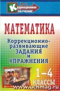 Математика. 1-4 классы: коррекционно-развивающие задания и упражнения