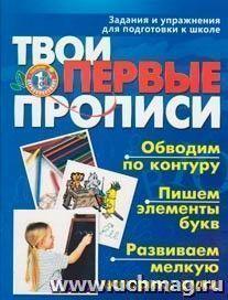 Твои первые прописи: задания и упражнения  для подготовки к школе