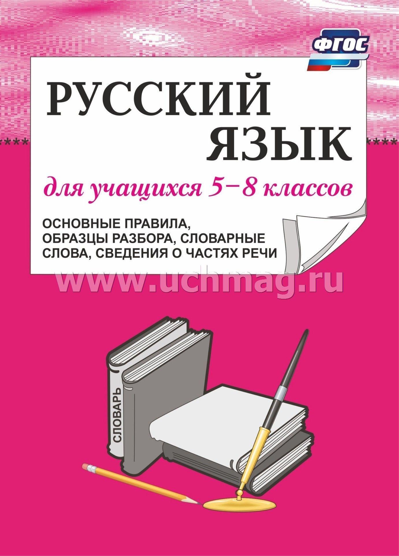 Гиа тематические задания с образцами решений 8 класс о.а.воронина