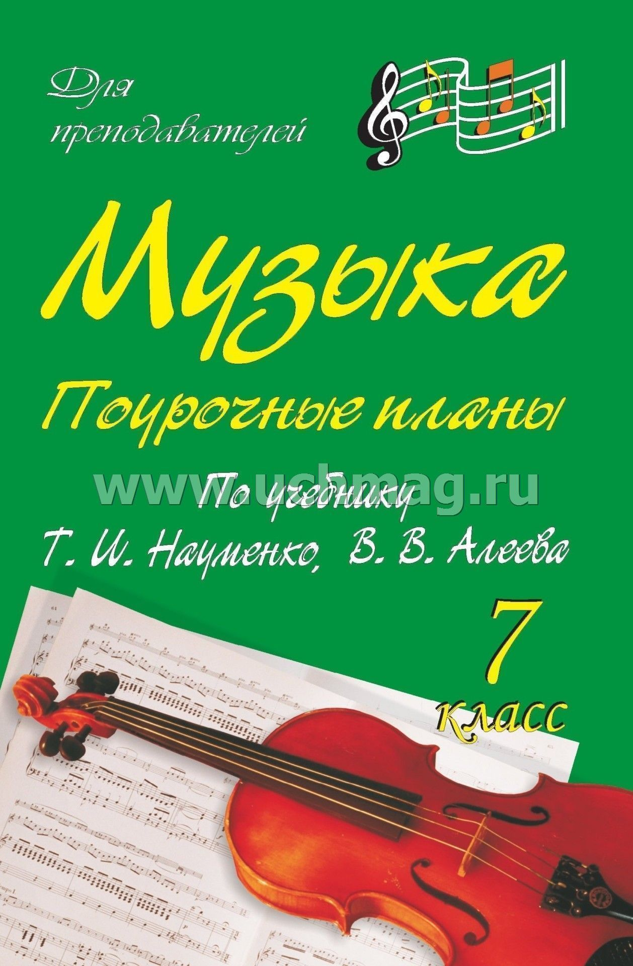 Конспекты по музыке 7 класс