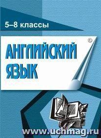 Английский язык. Для учащихся 5-8 классов