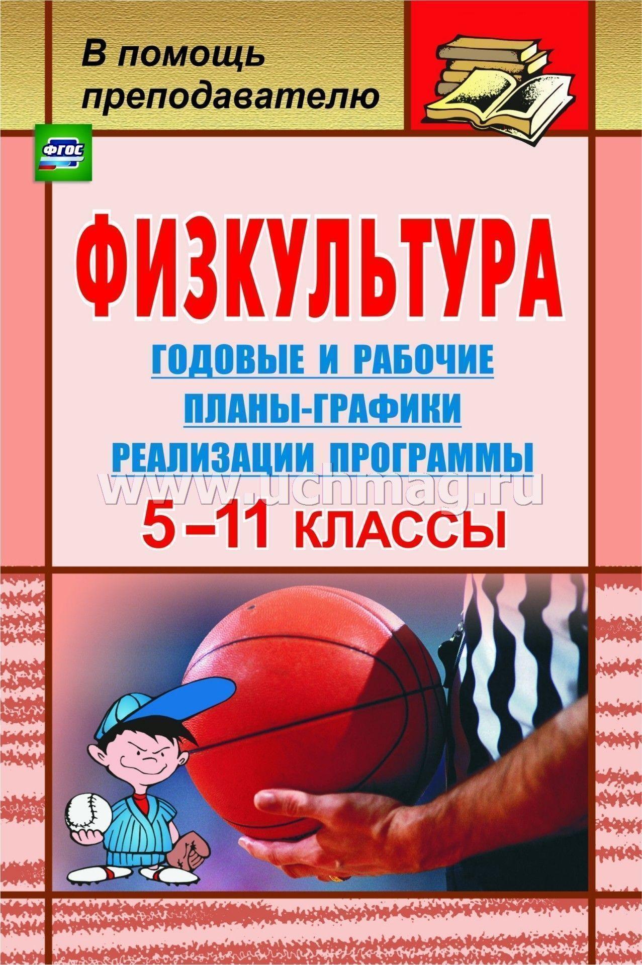 Книги по физической культуре в школе скачать