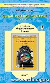 дидактический материал русский язык 2 класс фгос