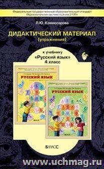 Русский язык. 4 класс. Дидактический материал (упражнения)